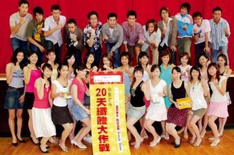 美女型男於16日進行初選,共選出入圍者32名。看看男生耍帥、美眉擺嬌滴滴pose的模樣,似乎各個都有自信贏得纖體大作戰!(記者陳振堂攝)