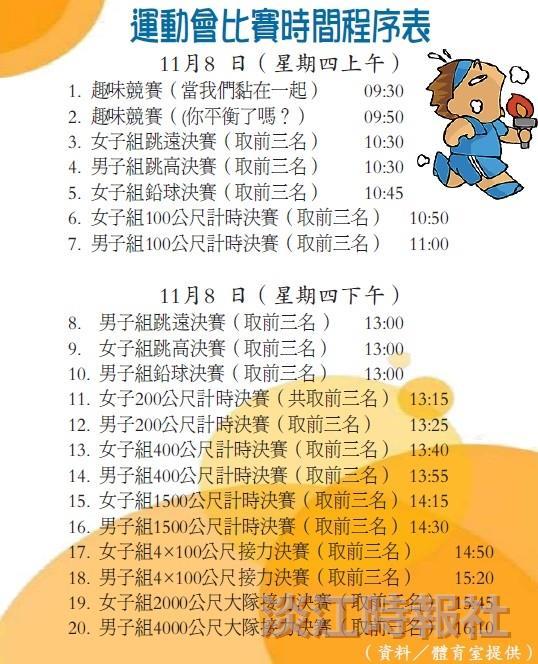 運動會比賽時間程序表