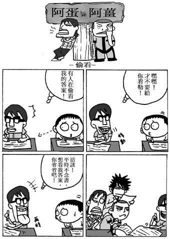 漫畫:偷看