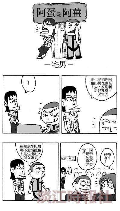 漫畫:宅男