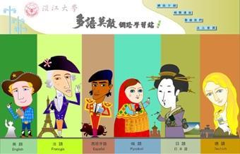 外語學院設立的「多語莫敵學習網站」,首頁設計6個穿著各國服飾的人物,相當活潑逗趣。