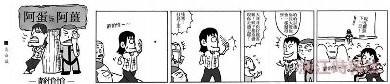 漫畫:靜悄悄