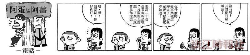 漫畫:電話