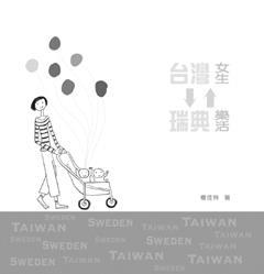 台灣女生 瑞典樂活<br>作者 楊佳羚<br>出版社 女書出版