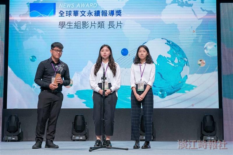 淡江大傳系第33屆學生連獲全球華文永續報導獎