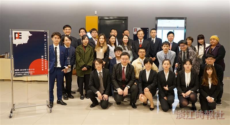 《21世紀日本與全球政經變遷》學術研討會