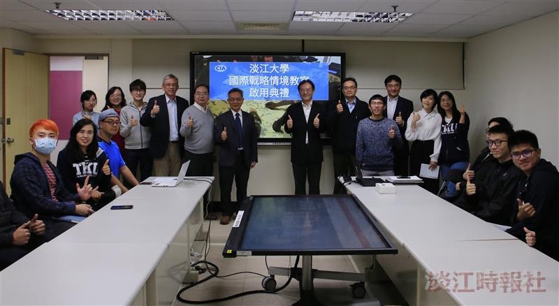 國際事務學院戰略情境教室啟用典禮