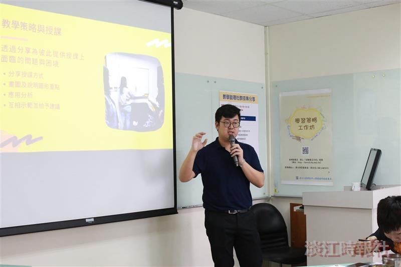 學發組教學助理專業成長社群成果分享