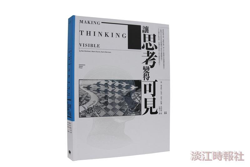 【一流讀書人導讀】經濟系副教授林彥伶《讓思考變得可見》