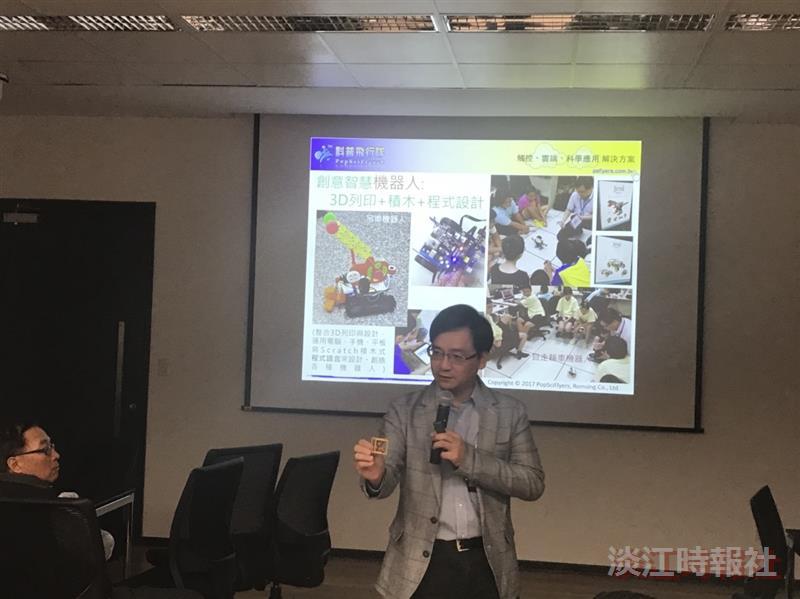 化學系AI學術工作坊侖新科技股份有限公司周文祺執行長演講