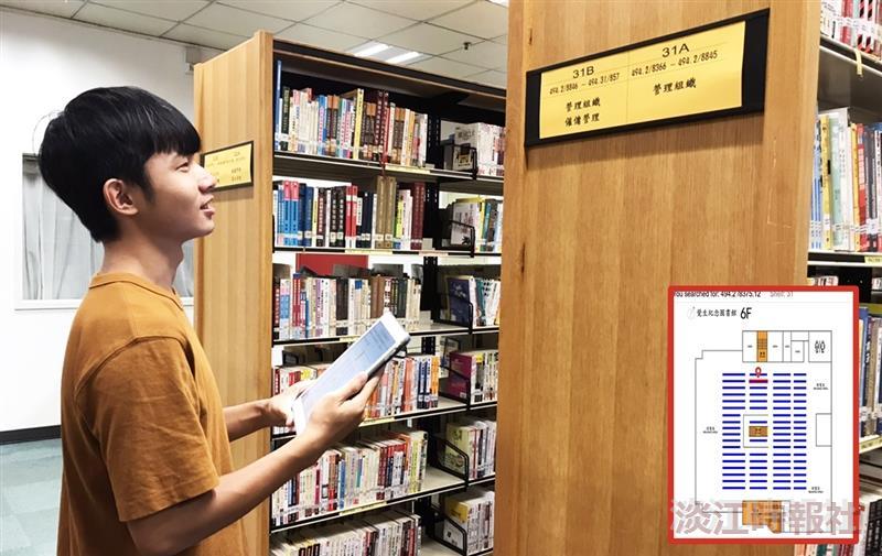 圖書館雲端圖書自動化系統推出「架位圖」書架定位加值服務