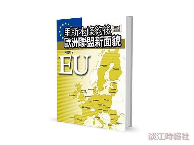 里斯本條約後歐洲聯盟新面貌