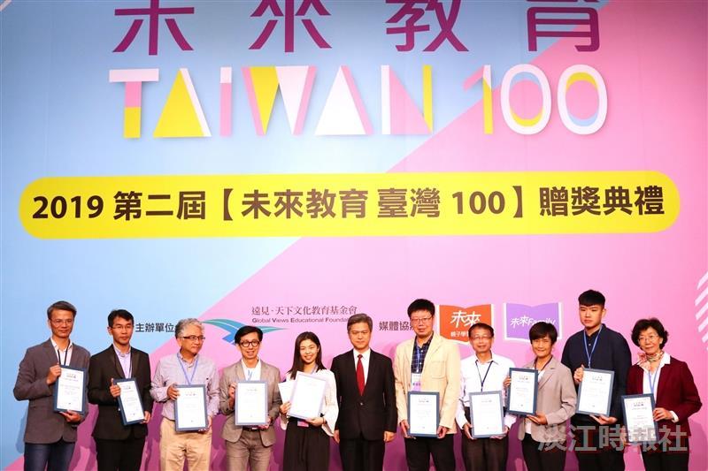 科教中心獲頒2019【未來教育 臺灣100】