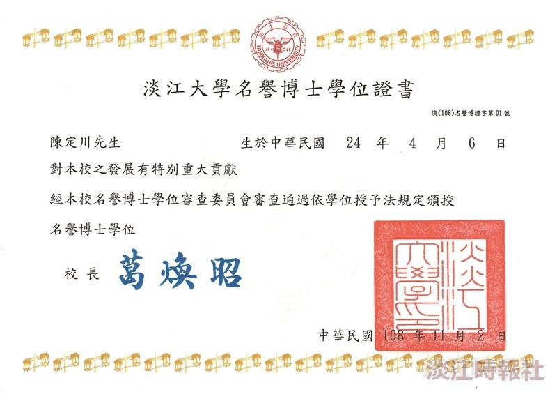 陳定川校友首位名譽博士