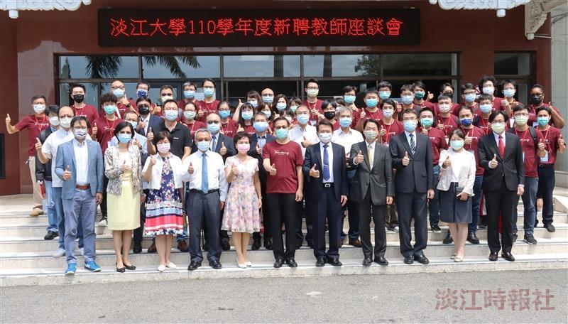 主持「淡江大學110學年度新聘教師座談會」