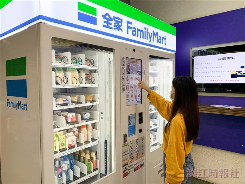 松濤館智能販賣機