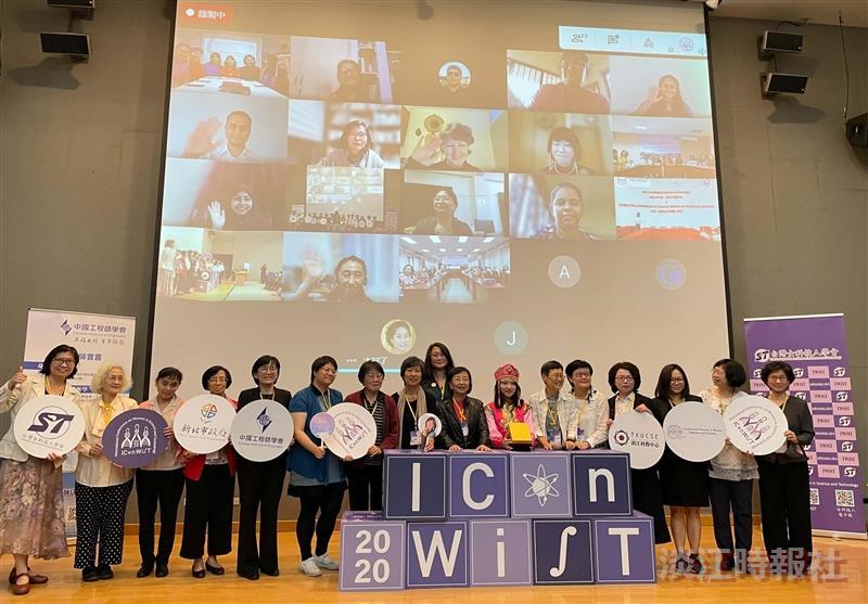 2020亞太女科技人會議暨國際女科技人研討會