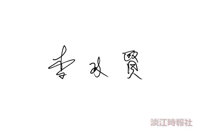 李政賢跨國合作深化研究