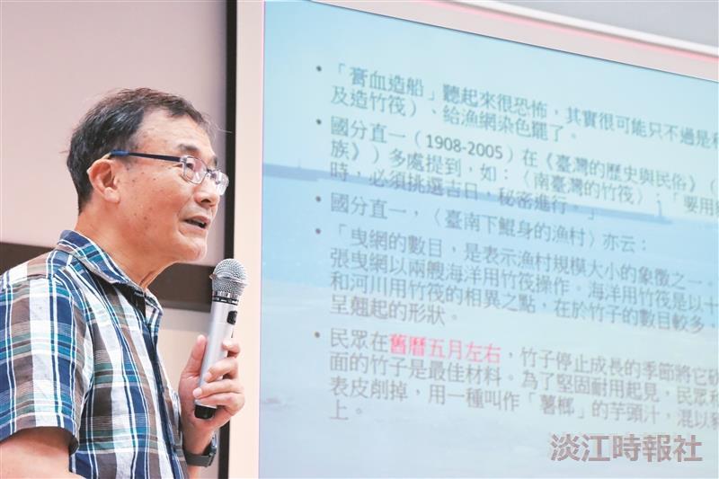 陳國棟談臺灣海洋文化 細數近代臺灣歷史軌跡