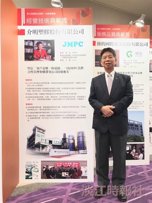 國品獎得主合經系系友翁俊明董事長