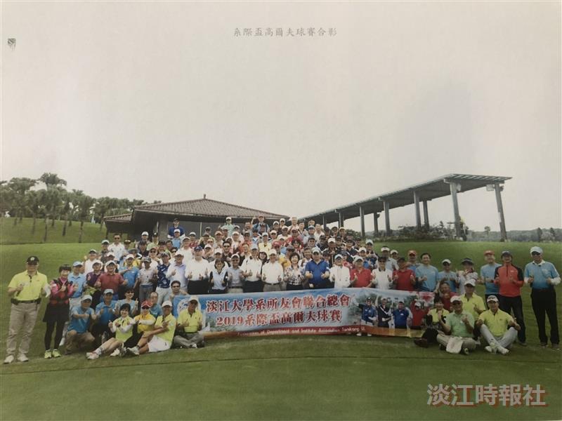 2019系際盃高爾夫球賽