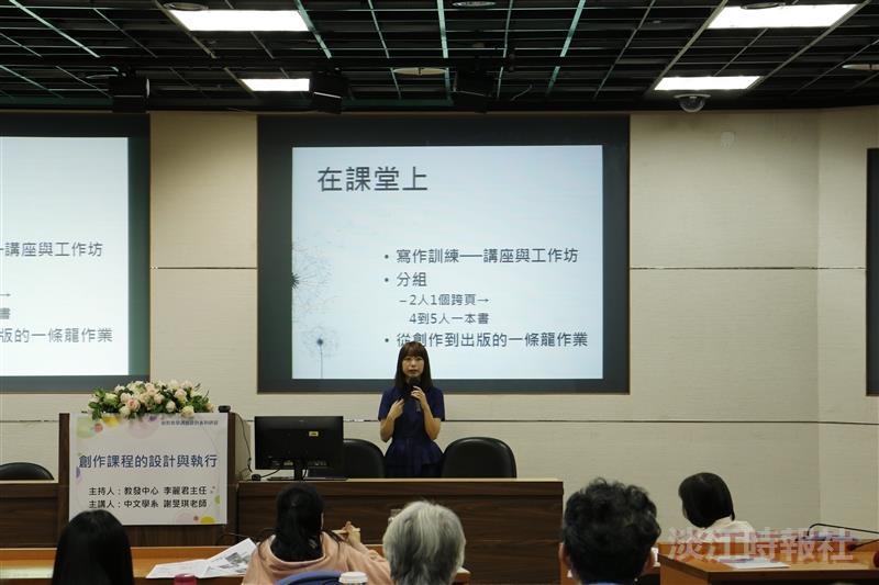 教發中心舉辦創新教學-課程設計研習,邀請中文系助理教授謝旻琪「創作課程的設計與執行」