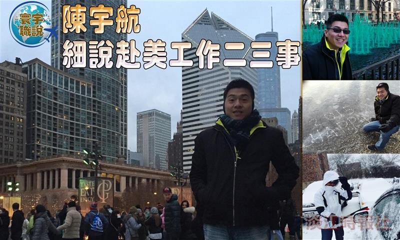【寰宇職說】陳宇航 細說赴美工作二三事