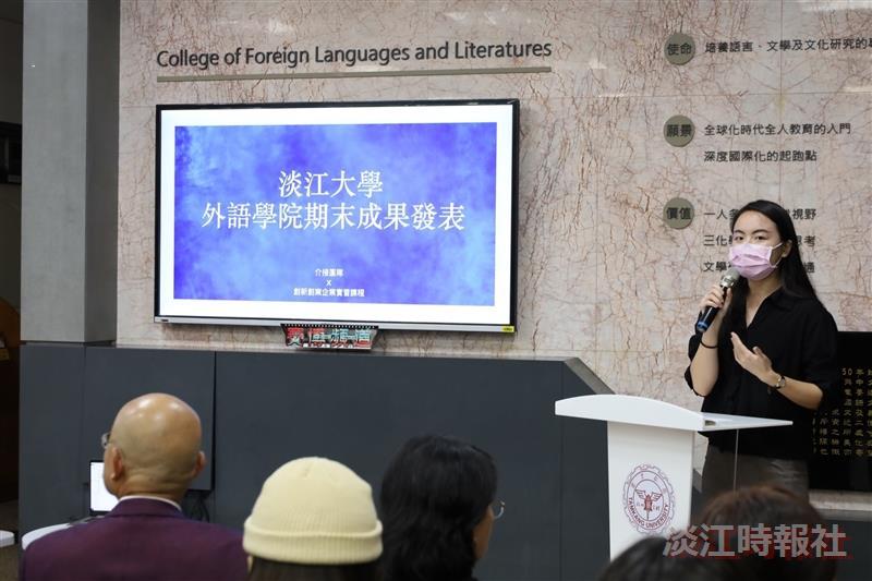 外語學院介接團隊期末成果發表