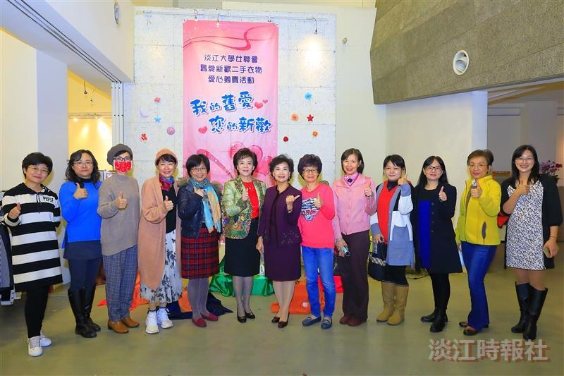 女聯會「我的舊愛,您的新歡」二手衣物義賣活動
