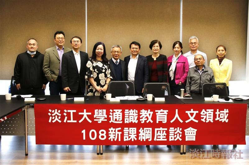 通核中心舉辦「淡江大學通識教育【人文領域】108新課綱座談會」
