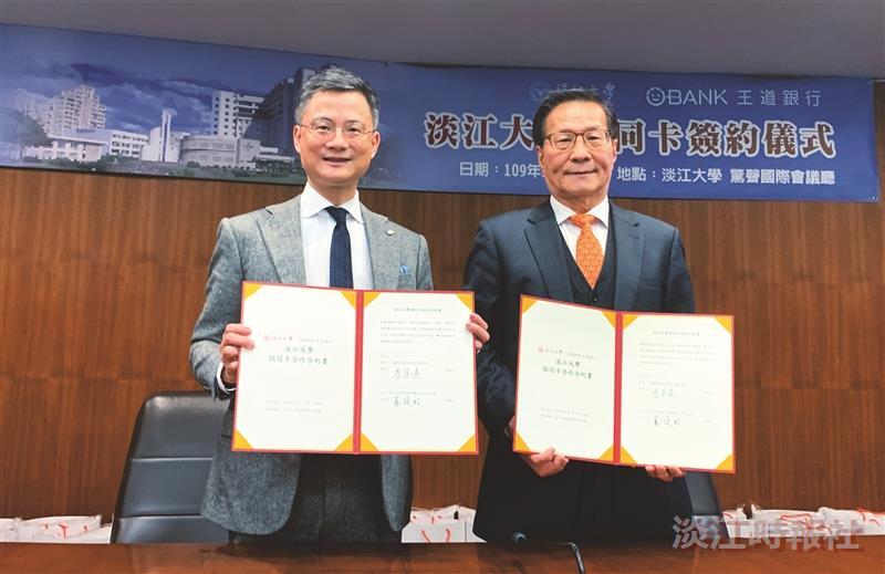 本校與王道銀行簽約,共同發行淡江大學認同卡