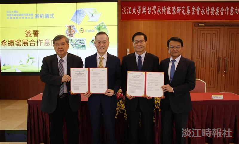 本校與臺灣永續能源研究基金會簽訂「永續發展合作意向書」,