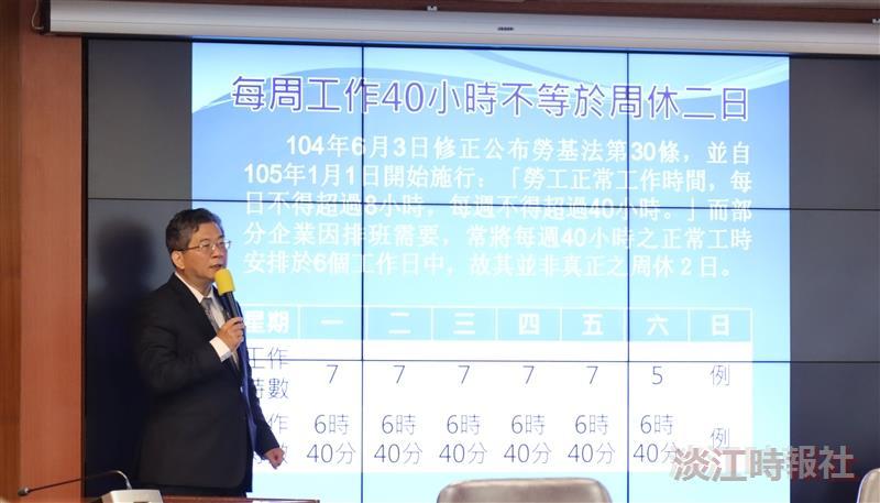 行政人員職能培訓 劉士豪談勞動基準法
