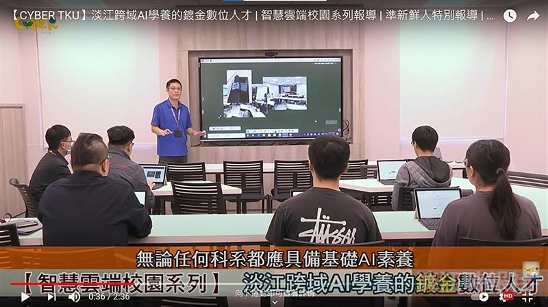 跨域AI數位能力養成 賽博陪淡江人展望未來