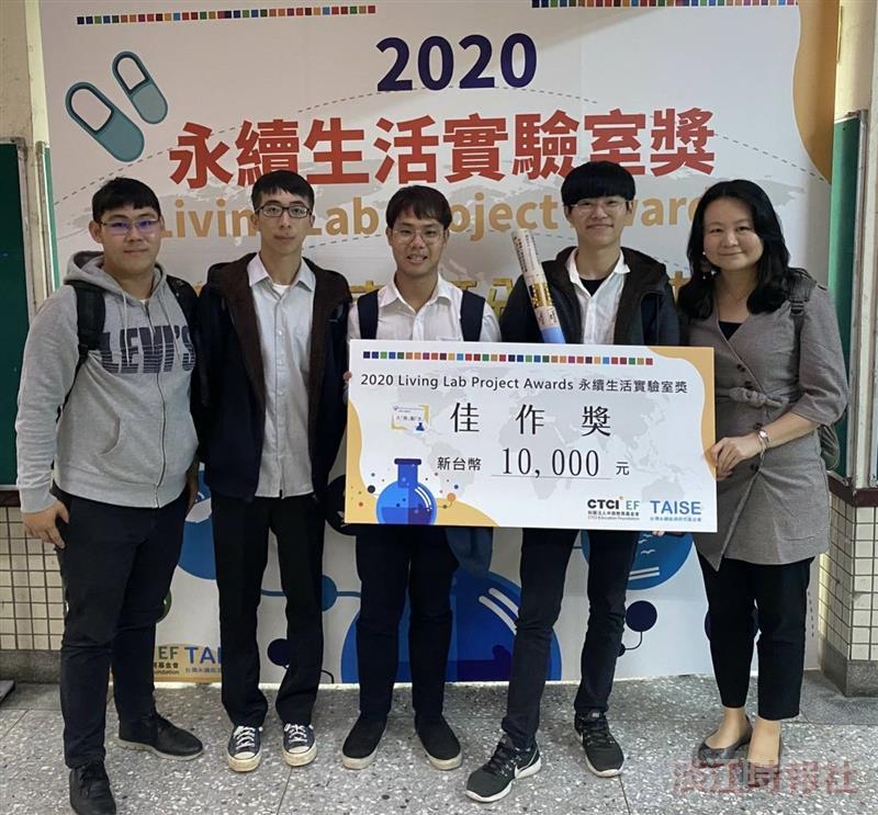 水環系學生獲「2020 永續生活實驗室獎」競賽佳作