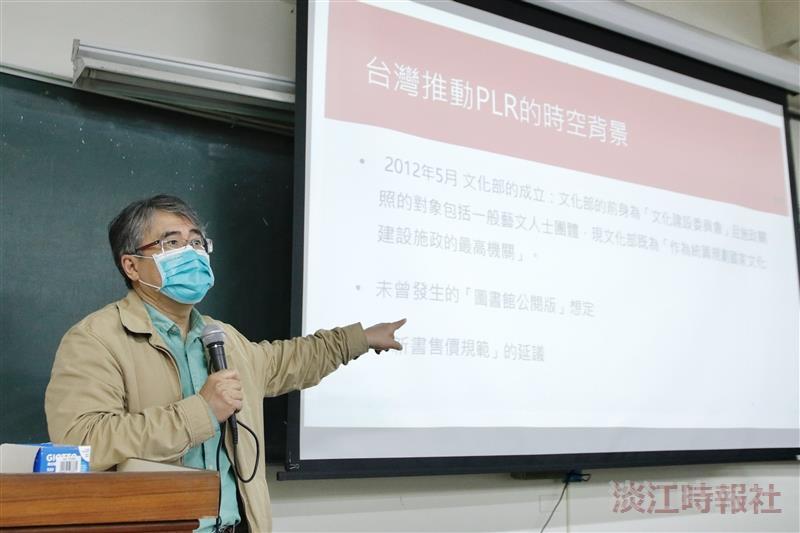 出版中心演講,政大圖檔所所長邱炯友,主題:「台灣公共出借權發展歷程解析」