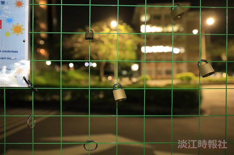 【防疫總動員】淡水校園門禁管制 - 愛情鎖