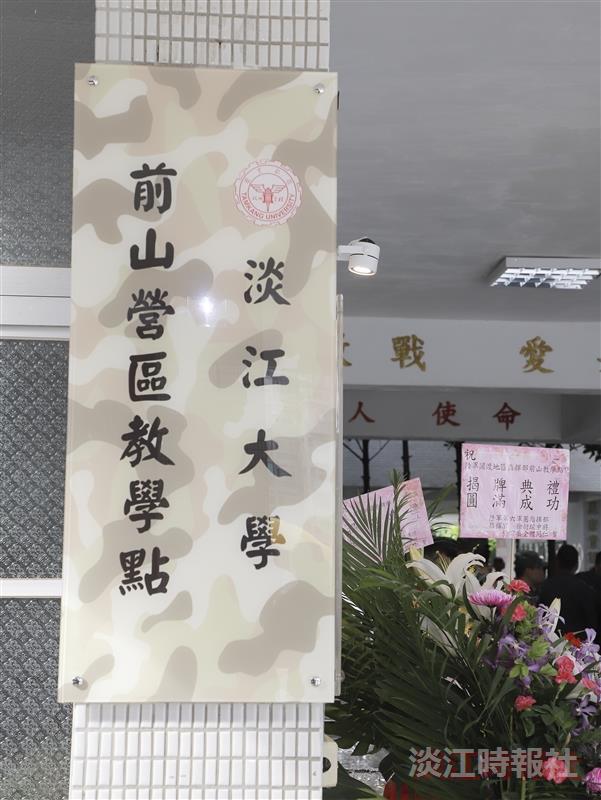 剛毅學園正式揭牌啓用