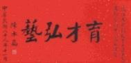 陳水扁總統所贈「育才弘藝」匾額。(記者劉育孜攝)