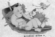清,楊柳青年畫《多福多壽多男子圖》。--摘自《版畫的歷史》