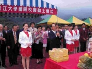創辦人張建邦(中)與與會貴賓在蘭陽校園動土儀式上上香,祈求工程順利。