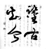 張炳煌作品「鑑古知今」。(文錙藝術中心提供)