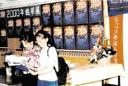 △建教中心遊學展提供豐富的資訊,吸引同學前往參觀。(記者陳亭谷攝)
