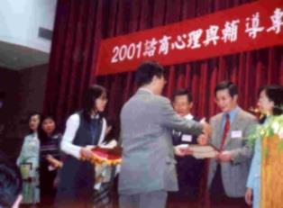 學務長葛煥昭代表本校領取九十年度心理輔導工作績優獎。(學務處提供)