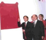 陳總統親自為所頒「育才弘藝」匾額揭幕。(記者張佳萱攝)