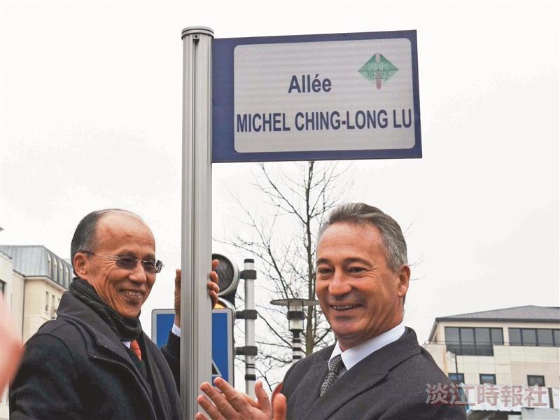 法文系校友獲殊榮 街道以呂慶龍為名