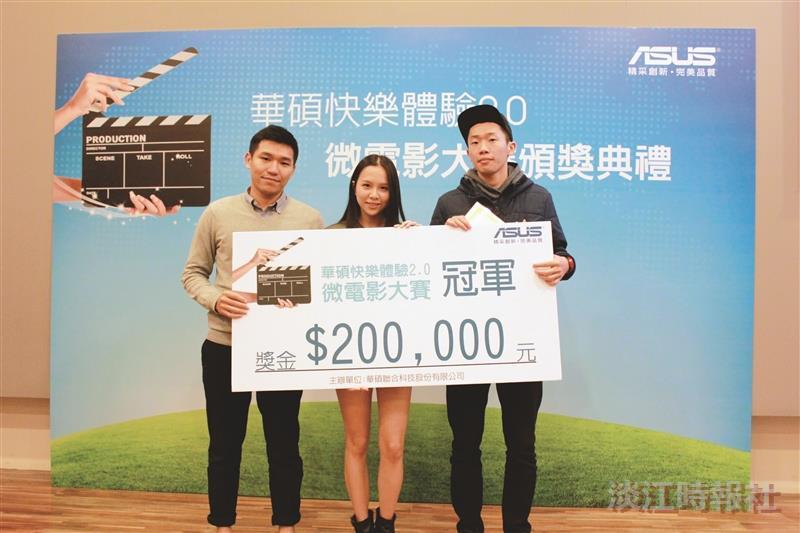 快樂體驗微電影 李宗擇奪冠