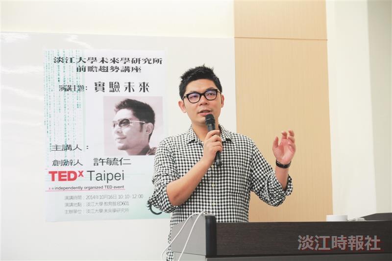 TEDx Taipei共同創辦人 許毓仁 刺激思考 主動創造未來