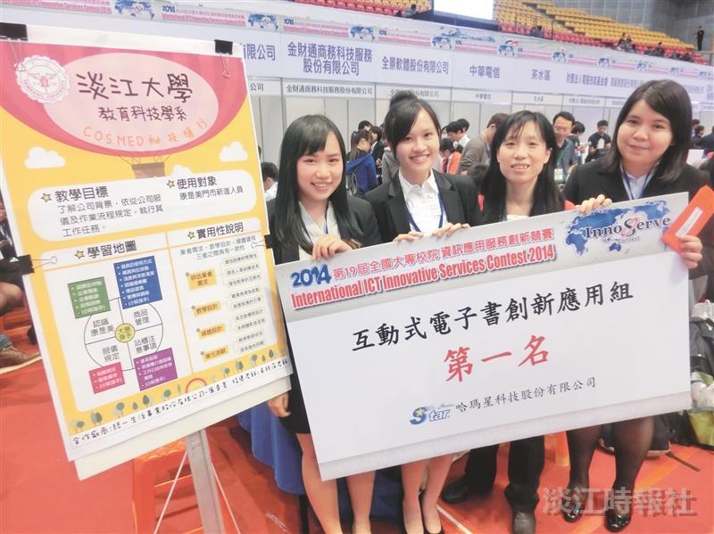 資創競賽 資工系、教科系獲獎