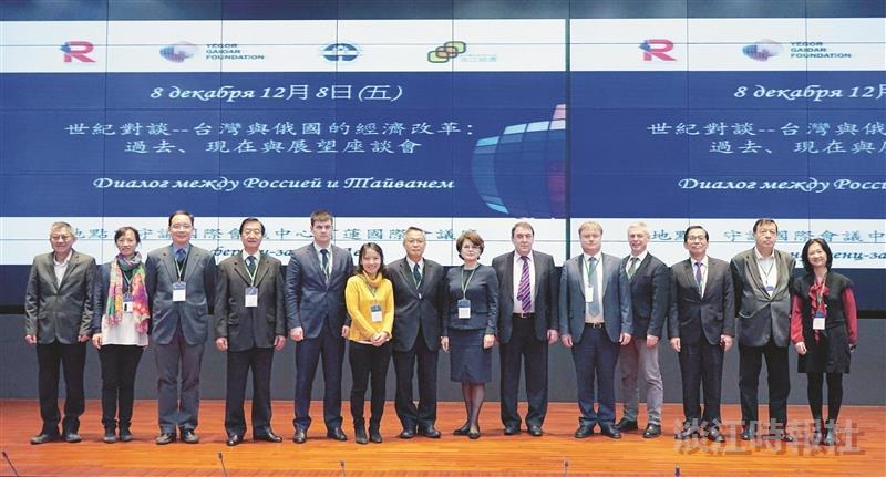 蓋達爾基金會在淡江 對談臺俄經濟改革